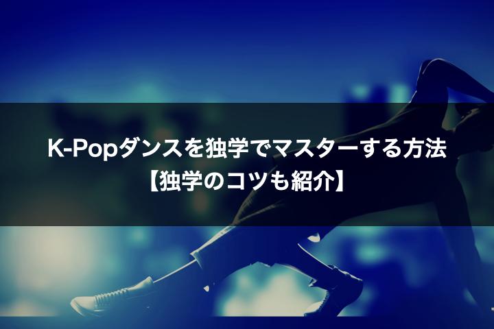 K-Popダンスを独学でマスターする方法【独学のコツも紹介】